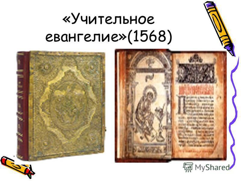 «Учительное евангелие»(1568)