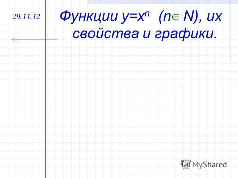 29.11.12 Функции y=x n (n N), их свойства и графики.