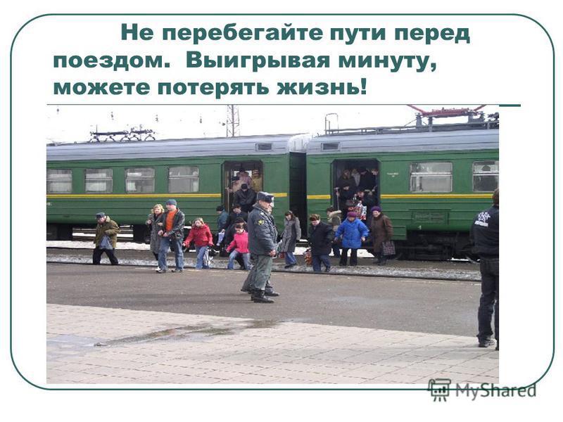 Находясь в электропоезде, не препятствуйте закрытию автоматических дверей, так как от неожиданного толчка можно упасть под поезд!
