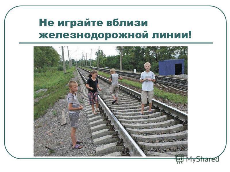 Не перебегайте пути перед поездом. Выигрывая минуту, можете потерять жизнь!