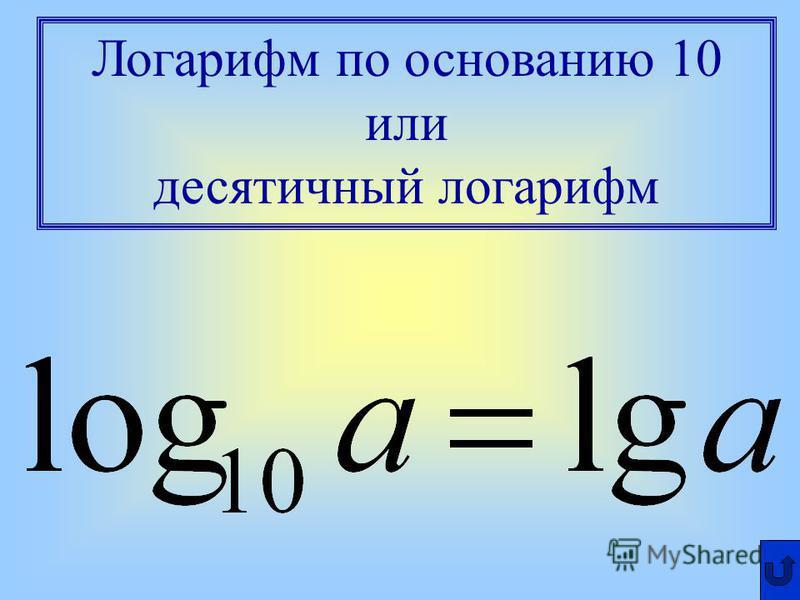 Эта формула верна при