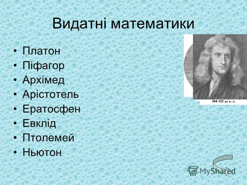 Видатні математики Платон Піфагор Архімед Арістотель Ератосфен Евклід Птолемей Ньютон