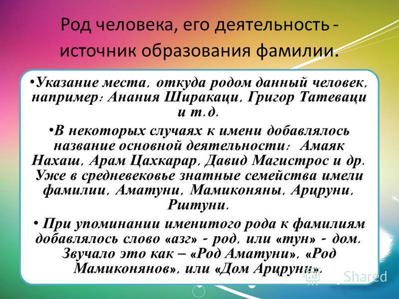 Ономастика белорусских фамилий мастика принцесса отзывы