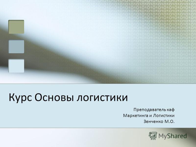Курс Основы логистики Преподаватель каф Маркетинга и Логистики Зенченко М.О.