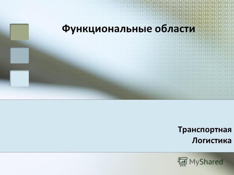 Функциональные области Транспортная Логистика