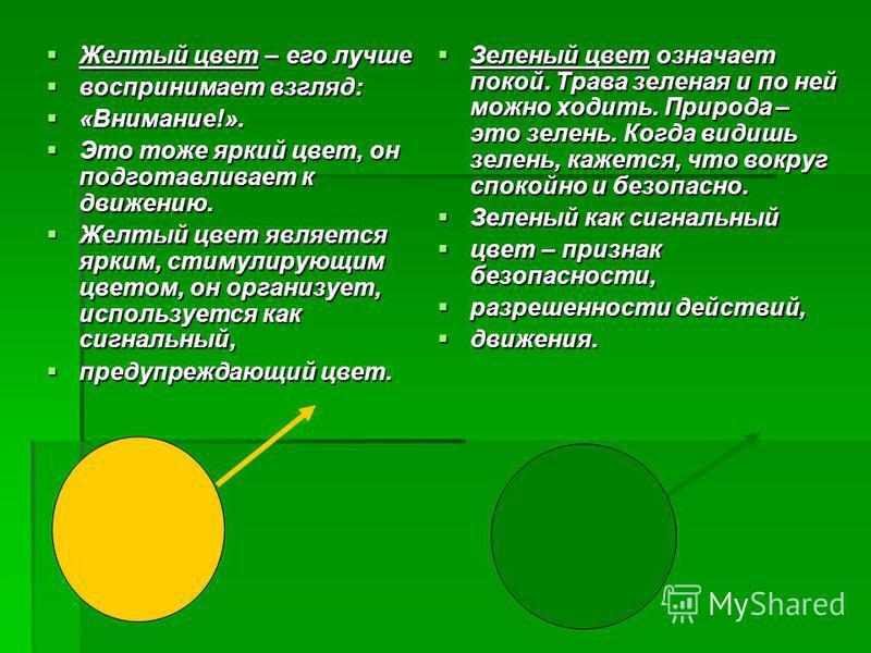 Желтый цвет – его лучше Желтый цвет – его лучше воспринимает взгляд: воспринимает взгляд: «Внимание!». «Внимание!». Это тоже яркий цвет, он подготавливает к движению. Это тоже яркий цвет, он подготавливает к движению. Желтый цвет является ярким, стим