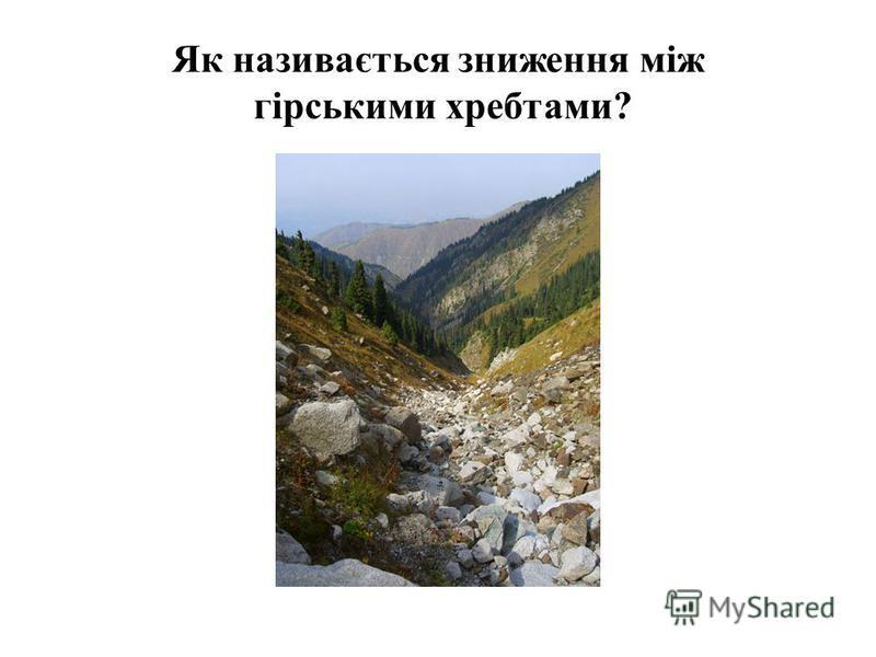 Як називається зниження між гірськими хребтами?