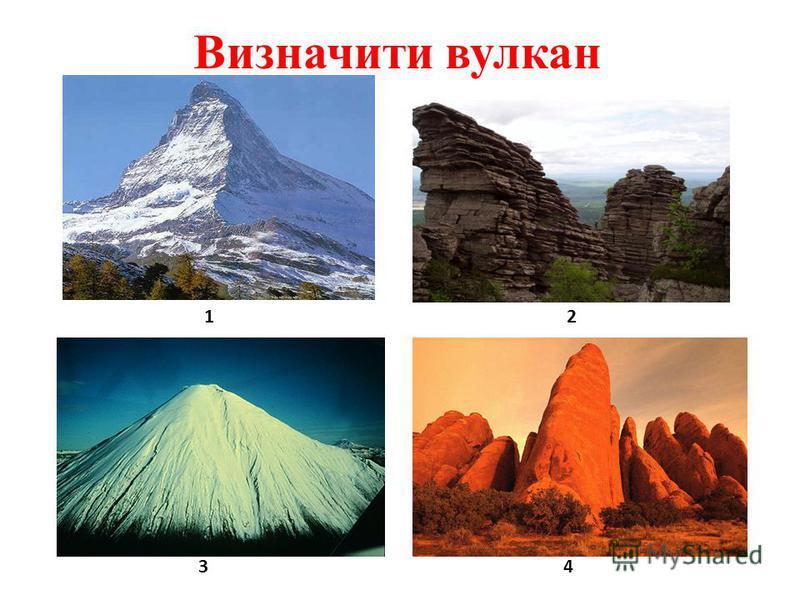 Визначити вулкан 12 43