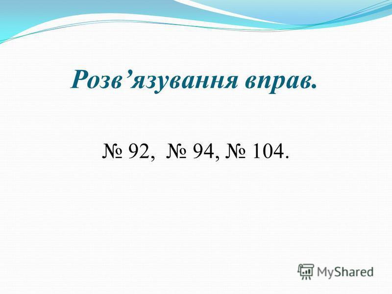 Розвязування вправ. 92, 94, 104.
