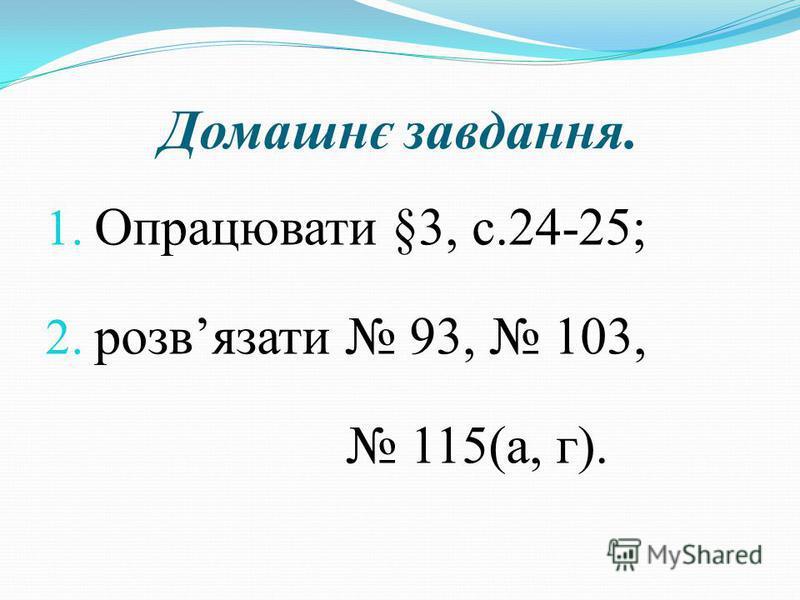 Домашнє завдання. 1. Опрацювати §3, с.24-25; 2. розвязати 93, 103, 115(а, г).