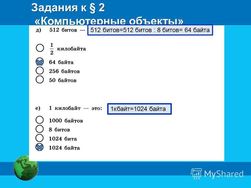 Задания к § 2 «Компьютерные объекты» 512 битов=512 битов : 8 битов= 64 байта 1 кбайт=1024 байта