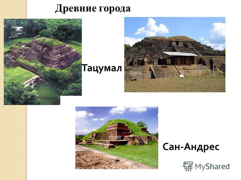 Древние города Тацумал Сан-Андрес