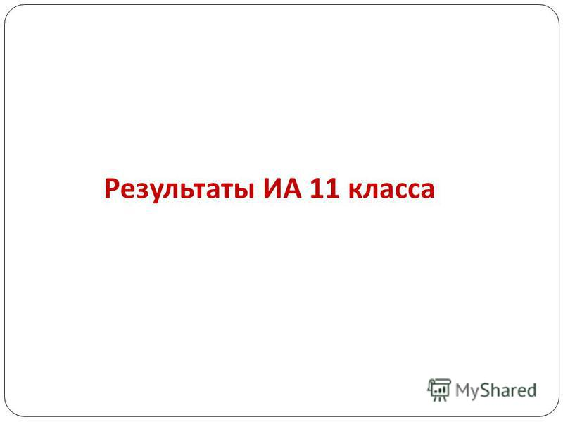 Результаты ИА 11 класса