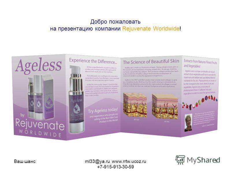 Ваш шансml33@ya.ru www.rrtw.ucoz.ru +7-915-913-30-59 1 Добро пожаловать на презентацию компании Rejuvenate Worldwide!
