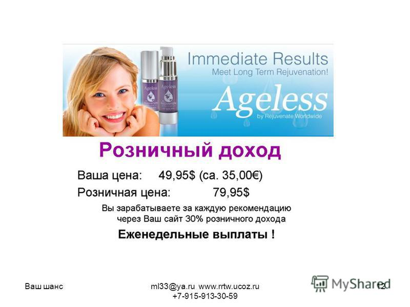 Ваш шансml33@ya.ru www.rrtw.ucoz.ru +7-915-913-30-59 12