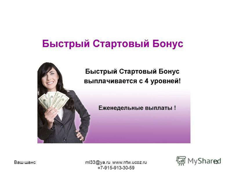 Ваш шансml33@ya.ru www.rrtw.ucoz.ru +7-915-913-30-59 13