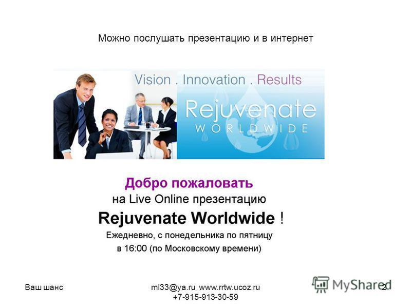 Ваш шансml33@ya.ru www.rrtw.ucoz.ru +7-915-913-30-59 2 Можно послушать презентацию и в интернет