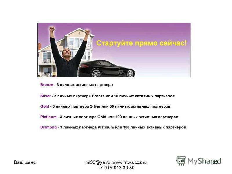 Ваш шансml33@ya.ru www.rrtw.ucoz.ru +7-915-913-30-59 20