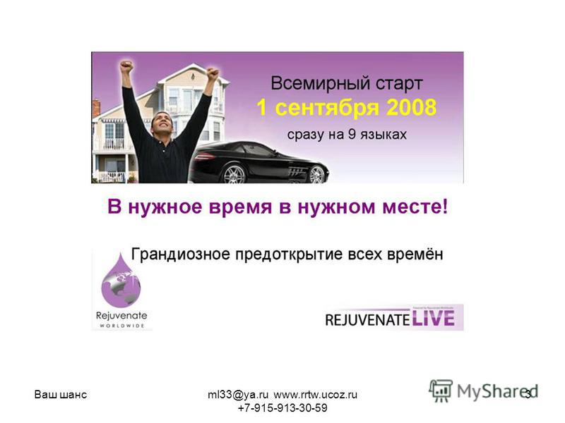 Ваш шансml33@ya.ru www.rrtw.ucoz.ru +7-915-913-30-59 3