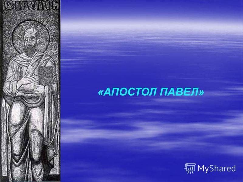 «АПОСТОЛ ПАВЕЛ»