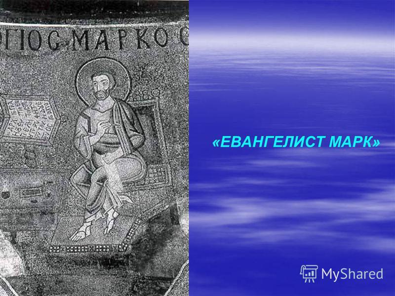 «ЕВАНГЕЛИСТ МАРК»