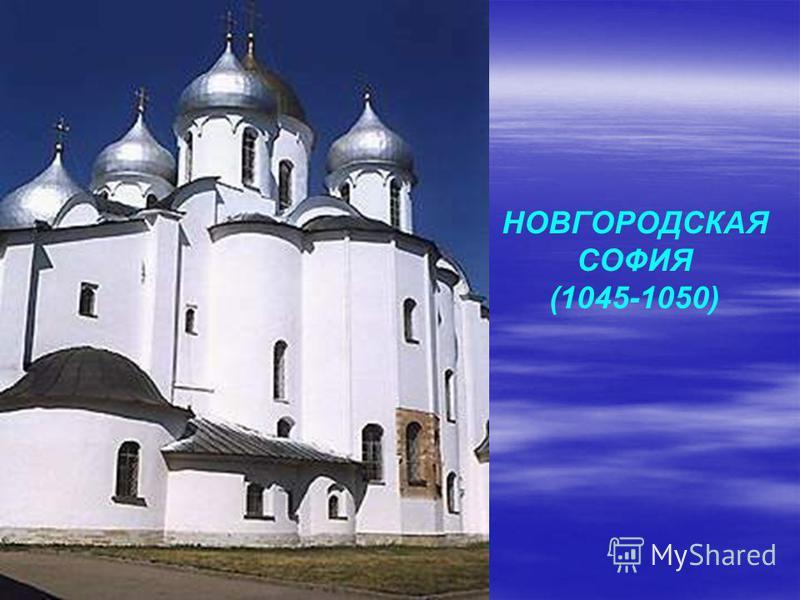 НОВГОРОДСКАЯ СОФИЯ (1045-1050)