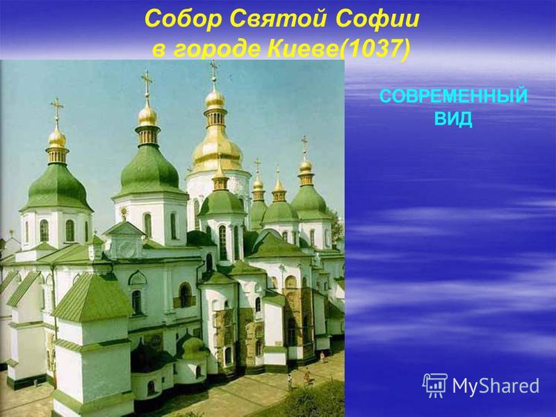 Собор Святой Софии в городе Киеве(1037) СОВРЕМЕННЫЙ ВИД