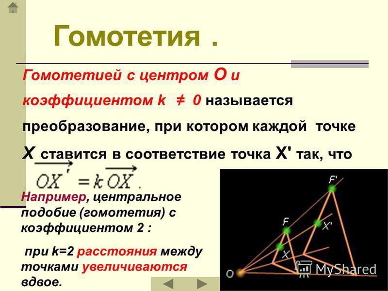 Движение плоскости- отображение плоскости на себя, которое сохраняет расстояния между точками. Отрезок движением переводится в отрезок. Луч при движении переходит в луч, прямая – в прямую. Треугольник движением переводится в треугольник.