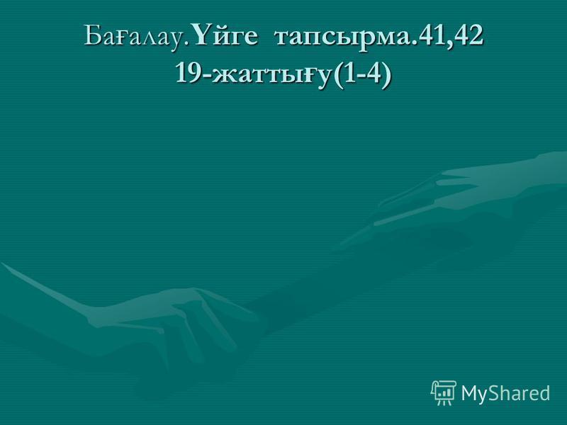 Есептер шығарту. (18-жаттығу 2,3,4)