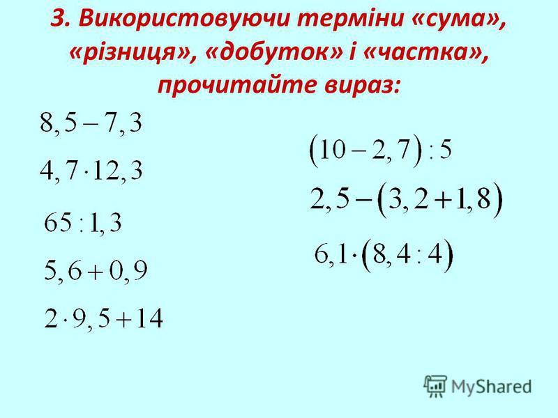 3. Використовуючи терміни «сума», «різниця», «добуток» і «частка», прочитайте вираз: