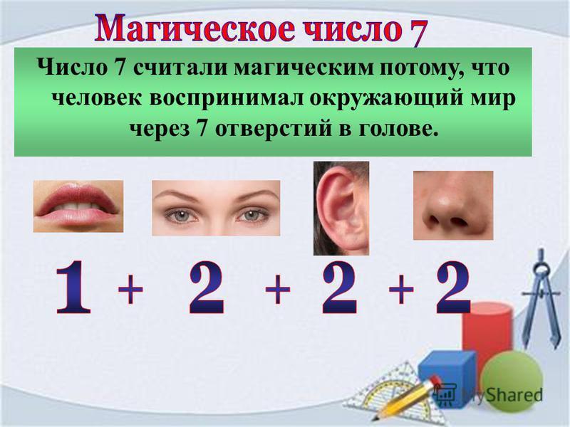 Число 7 считали магическим потому, что человек воспринимал окружающий мир через 7 отверстий в голове.
