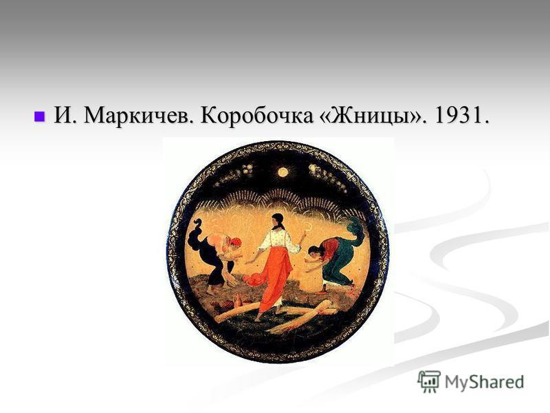 И. Маркичев. Коробочка «Жницы». 1931. И. Маркичев. Коробочка «Жницы». 1931.