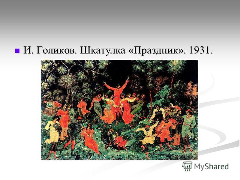 И. Голиков. Шкатулка «Праздник». 1931. И. Голиков. Шкатулка «Праздник». 1931.