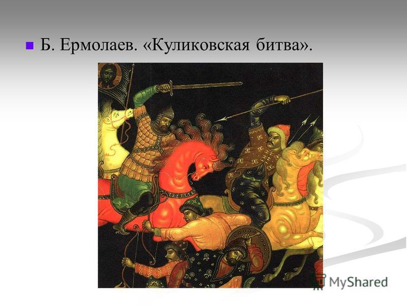 Б. Ермолаев. «Куликовская битва». Б. Ермолаев. «Куликовская битва».
