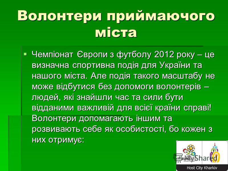 Волонтери приймаючого міста Чемпіонат Європи з футболу 2012 року – це визначна спортивна подія для України та нашого міста. Але подія такого масштабу не може відбутися без допомоги волонтерів – людей, які знайшли час та сили бути відданими важливій д
