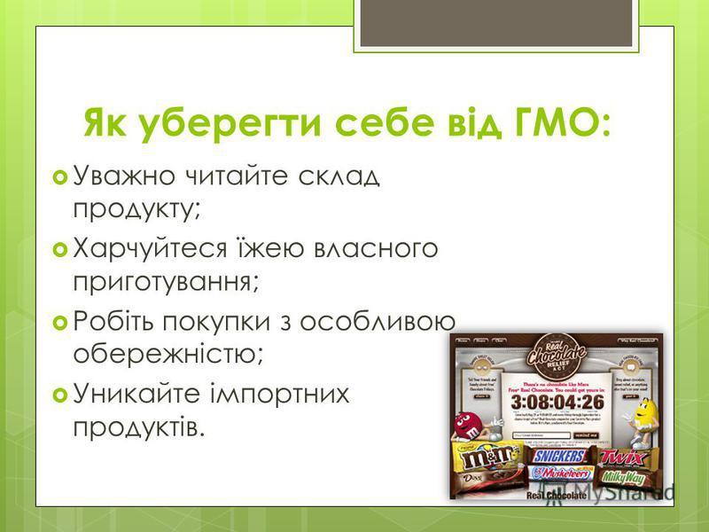 Як уберегти себе від ГМО: Уважно читайте склад продукту; Харчуйтеся їжею власного приготування; Робіть покупки з особливою обережністю; Уникайте імпортних продуктів.