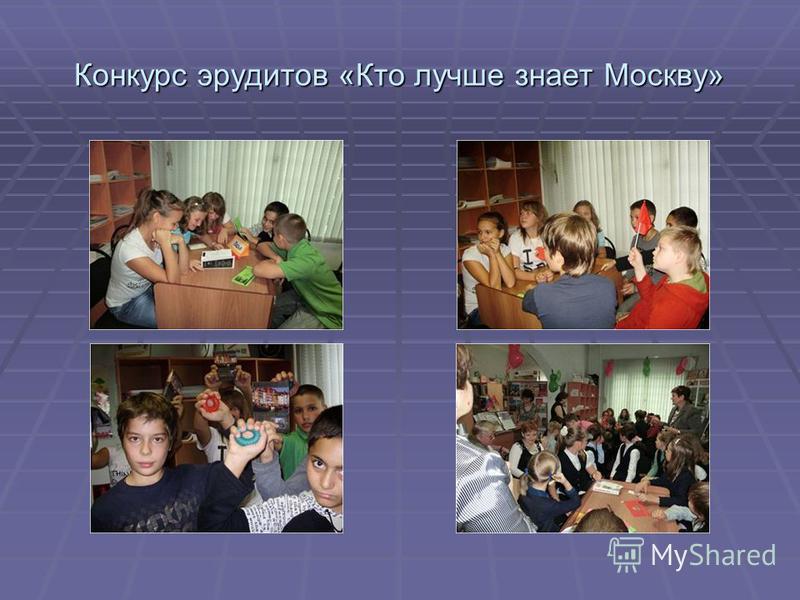 Конкурс эрудитов «Кто лучше знает Москву»