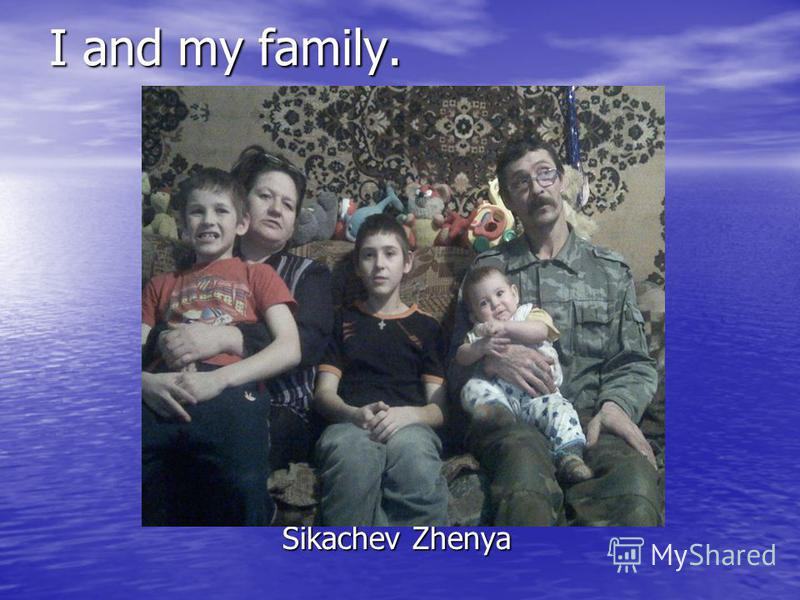 I and my family. Sikachev Zhenya