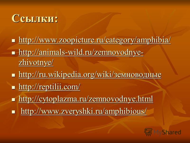 Ссылки: http://www.zoopicture.ru/category/amphibia/ http://www.zoopicture.ru/category/amphibia/ http://www.zoopicture.ru/category/amphibia/ http://animals-wild.ru/zemnovodnye- zhivotnye/ http://animals-wild.ru/zemnovodnye- zhivotnye/ http://animals-w