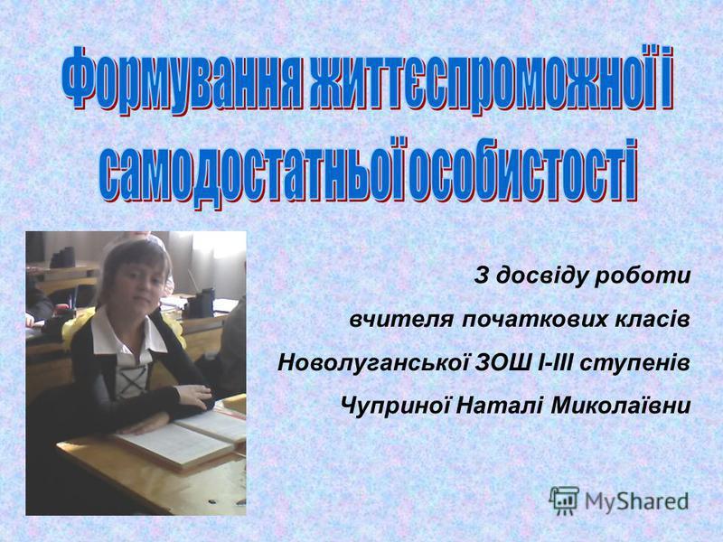 З досвіду роботи вчителя початкових класів Новолуганської ЗОШ І-ІІІ ступенів Чуприної Наталі Миколаївни