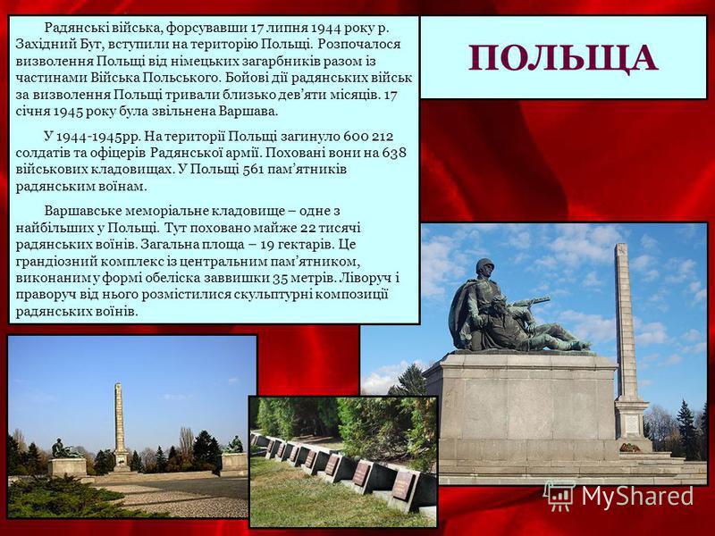 ПОЛЬЩА Радянські війська, форсувавши 17 липня 1944 року р. Західний Буг, вступили на територію Польщі. Розпочалося визволення Польщі від німецьких загарбників разом із частинами Війська Польського. Бойові дії радянських військ за визволення Польщі тр