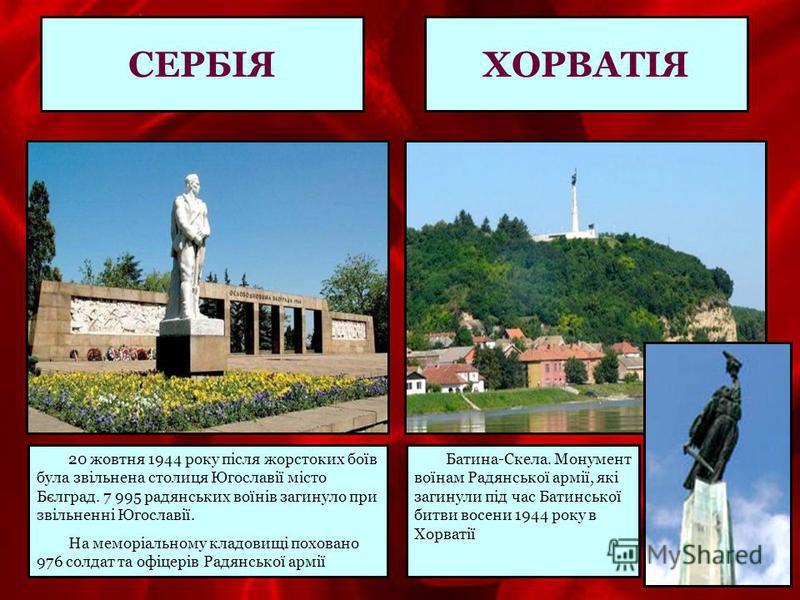 ХОРВАТІЯСЕРБІЯ Батина-Скела. Монумент воїнам Радянської армії, які загинули під час Батинської битви восени 1944 року в Хорватії 20 жовтня 1944 року після жорстоких боїв була звільнена столиця Югославії місто Бєлград. 7 995 радянських воїнів загинуло