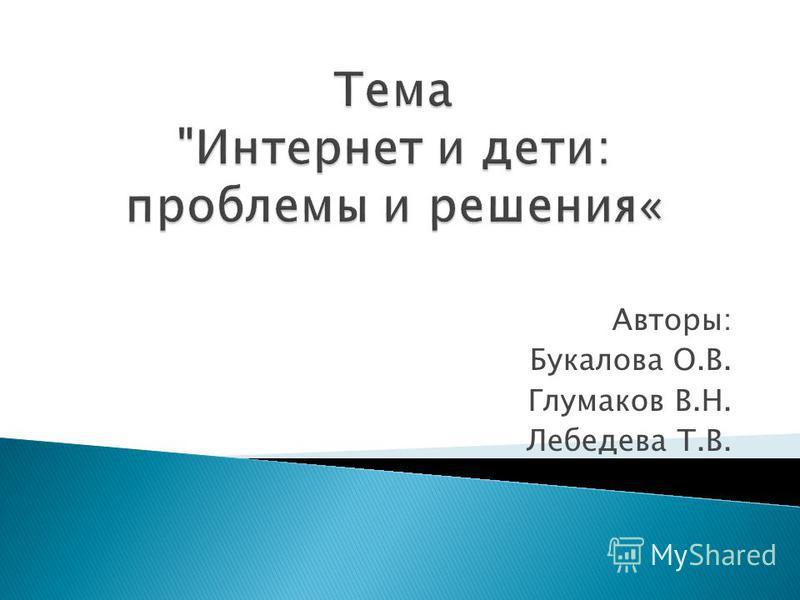 Авторы: Букалова О.В. Глумаков В.Н. Лебедева Т.В.