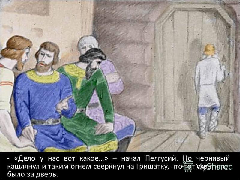 - «Дело у нас вот какое…» – начал Пелгусий. Но чернявый кашлянул и таким огнём сверкнул на Гришатку, что тот схватился было за дверь.