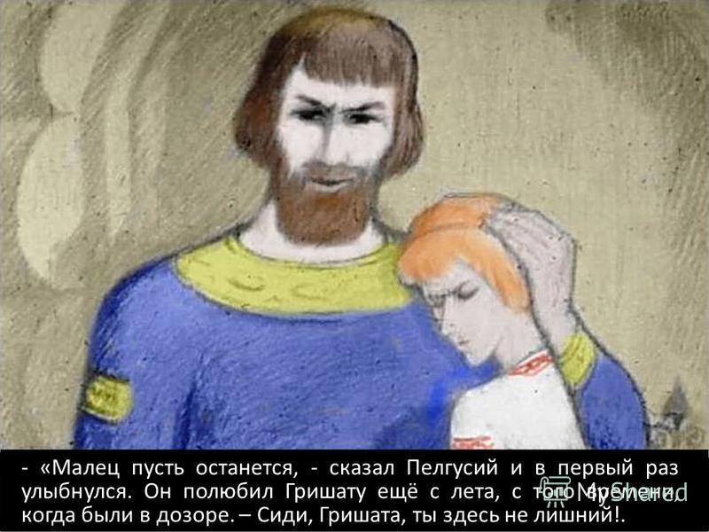 - «Малец пусть останется, - сказал Пелгусий и в первый раз улыбнулся. Он полюбил Гришату ещё с лета, с того времени, когда были в дозоре. – Сиди, Гришата, ты здесь не лишний!.