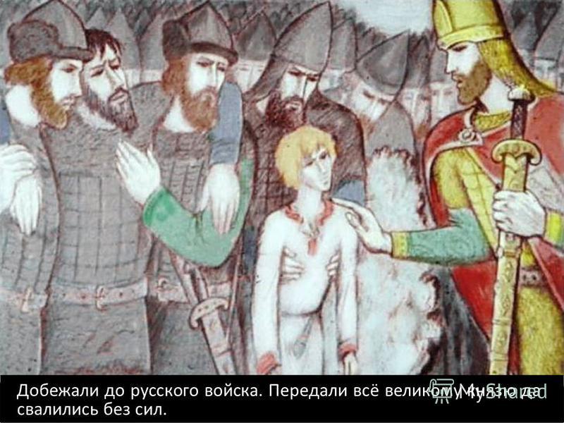 Добежали до русского войска. Передали всё великому князю да свалились без сил.