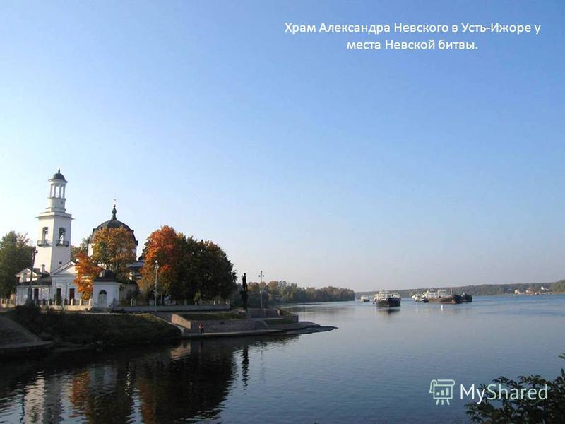 Храм Александра Невского в Усть-Ижоре у места Невской битвы.