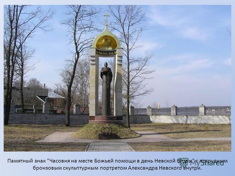 Памятный знак Часовня на месте Божьей помощи в день Невской битвы с погрудным бронзовым скульптурным портретом Александра Невского внутри.