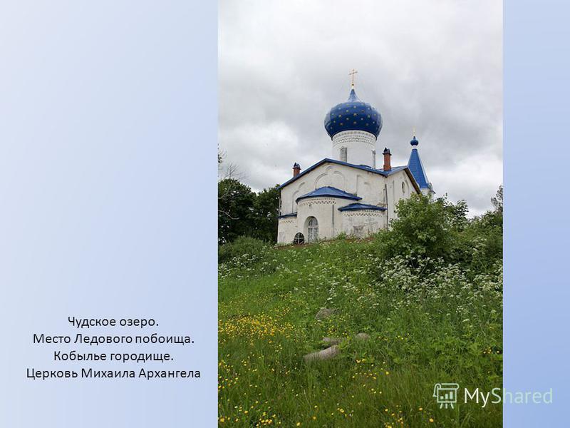 Чудское озеро. Место Ледового побоища. Кобылье городище. Церковь Михаила Архангела