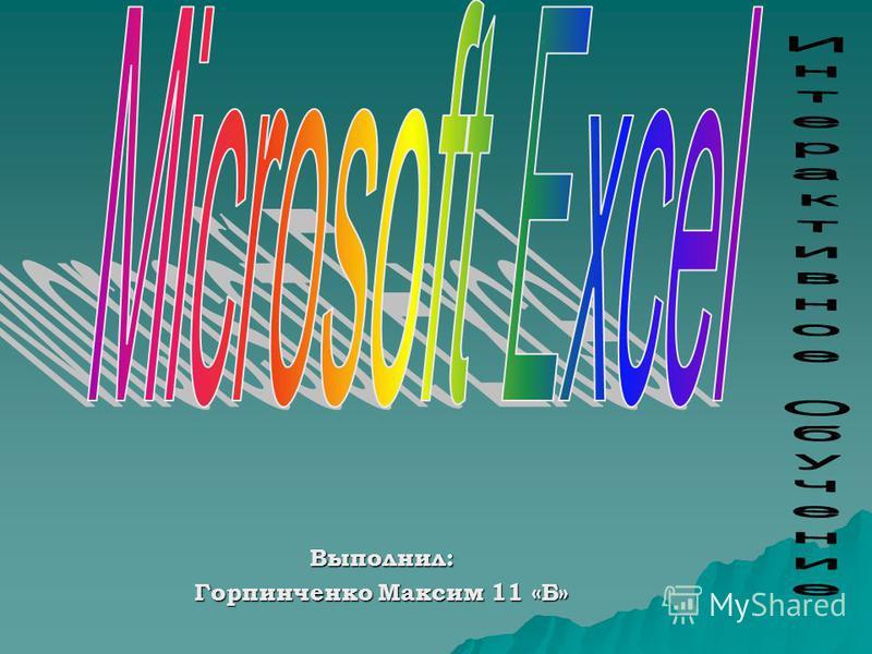 Выполнил: Горпинченко Максим 11 «Б»